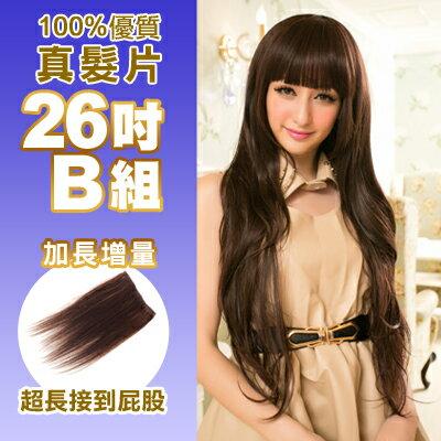 ☆雙兒網☆100%可染可燙真髮接髮片【AR】 「26吋B組」(內含寬版*2片+特寬*1片)下標區 0