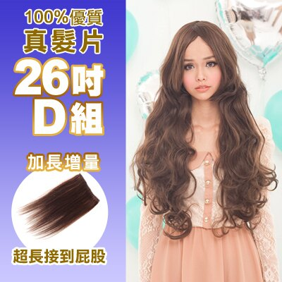 ☆雙兒網☆100%可染可燙真髮接髮片【AR】 「26吋D組」(內含超寬版*2片)下標區 - 限時優惠好康折扣