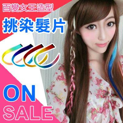 挑染髮片 顏色最多,耐熱材質可上電棒/COS造型/繽紛漸層糖果色【MF006】☆雙兒網☆