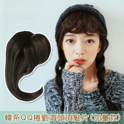 韓系QQ捲劉海頭頂髮片(加量款)【MP014】☆雙兒網☆