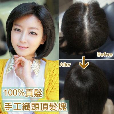 遮蓋頭頂白髮增量~10吋手工織頭頂髮塊*100%真髮可染可燙【RT01】☆雙兒網☆ - 限時優惠好康折扣