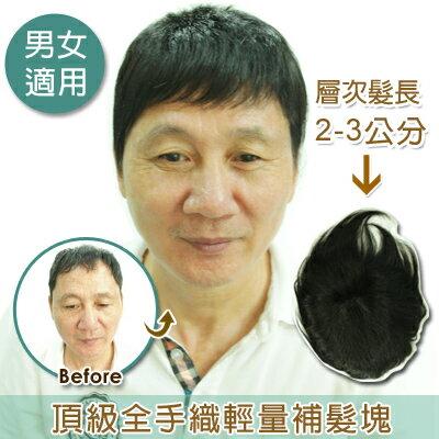 頂級全手織輕量補髮塊(層次髮長2-3公分)【RT04】☆雙兒網☆ 0