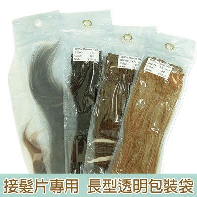 接髮片專用長型透明包裝袋【KH90】☆雙兒網☆ - 限時優惠好康折扣