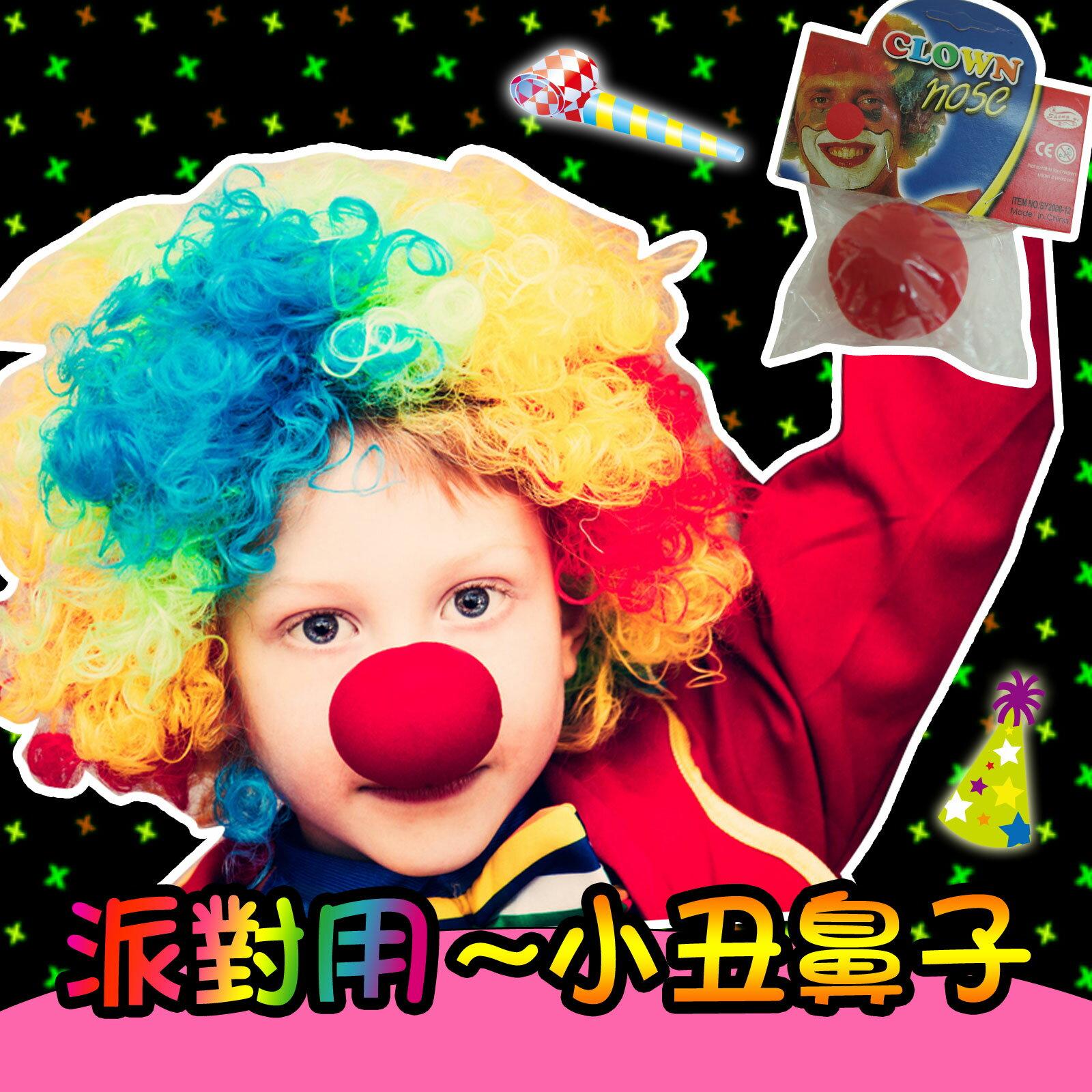 萬聖節聖誕節跨年派對搞笑PARTY【POP02】派對用~小丑鼻子☆雙兒網☆ 0