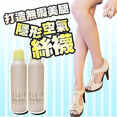 ☆雙兒網☆日本最新版Nude Stocking暑假熱賣商品【KC06】隱形空氣絲襪/大容量120G 0