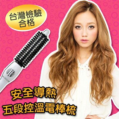 造型美髮師專用~白色梳子型電捲棒/旋轉捲髮梳【KH89】☆雙兒網☆ - 限時優惠好康折扣