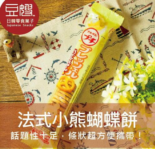 【豆嫂】日本零食 北日本小熊 長條蜂蜜芥末香蝴蝶餅