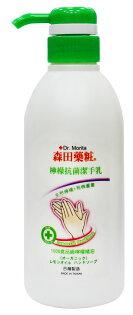 森田藥粧檸檬抗菌潔手乳500ml   贈:潤白/水潤護手霜(裸裝隨機乙支)
