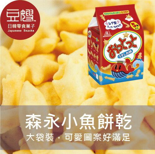 【即期特價】日本零食 森永 小魚餅乾(大袋裝)