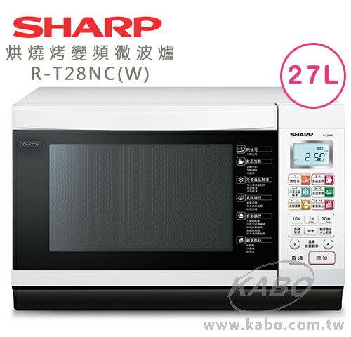 【佳麗寶】-母親節特惠 (SHARP夏普)27L 烘燒烤變頻微波爐 R-T28NC