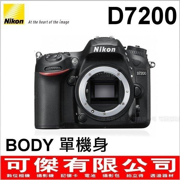 可傑 Nikon D7200 單機身 BODY 平輸