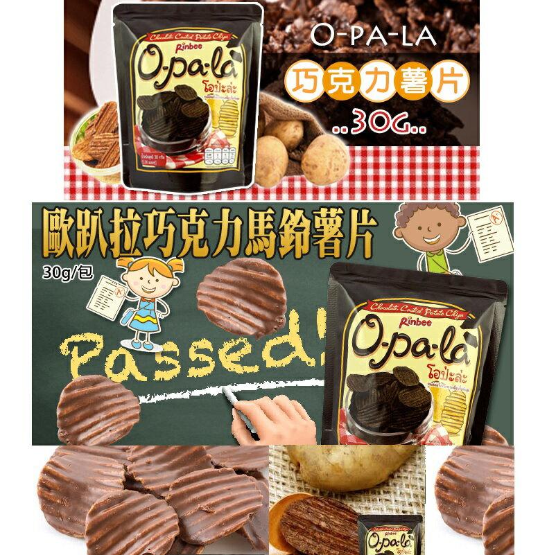 有樂町 泰國 Rinbee歐趴拉巧克力薯片30g 1