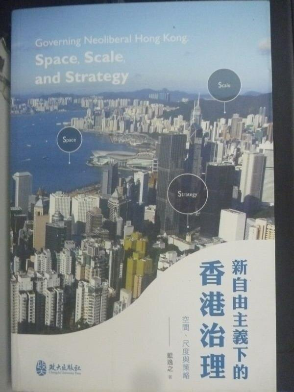 ~書寶 書T7/政治_ZHB~新自由主義下的香港治理:空間、尺度與策略_藍逸之
