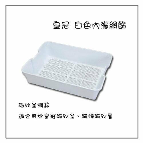 【力奇】皇冠 白色內濾網篩 -130元 【適合皇冠貓砂盆使用】(H562B02)