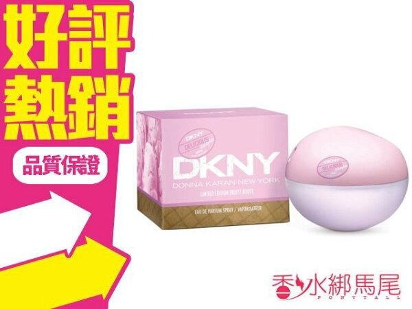 ◐香水綁馬尾◐ DKNY 蜜糖 黑醋栗 雪酪 女性淡香水 香水空瓶分裝 5ml