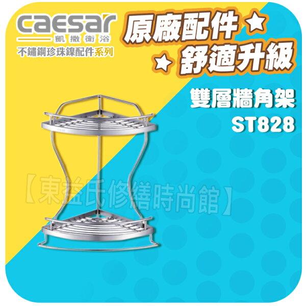 Caesar凱薩衛浴 雙層牆角架 ST828 不鏽鋼珍珠鎳【東益氏】漱口杯架 衛生紙架 馬桶刷架 香皂盤