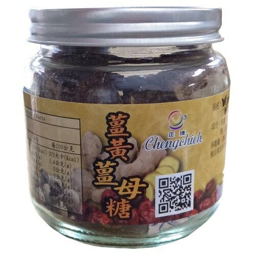薑黃薑母黑糖(原味250g)~小資女強力推薦,女生的好夥伴,即沖即飲。