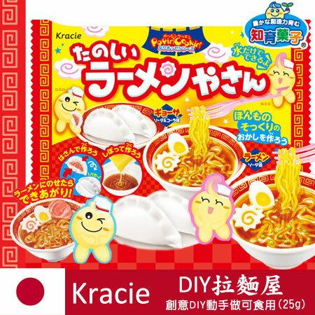 日本 Kracie 知育果子 DIY拉麵屋 25g 動手作 拉麵 餃子 手做 食玩 進口零食【N101014】