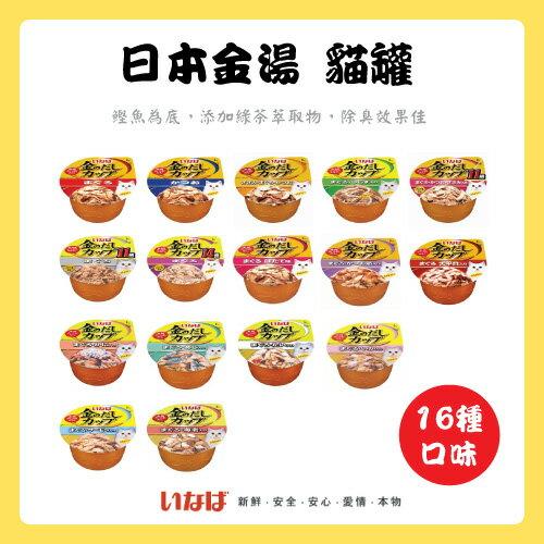 +貓狗樂園+ 日本INABA【金湯貓罐。16種口味。80g】810元*一箱24罐賣場 - 限時優惠好康折扣