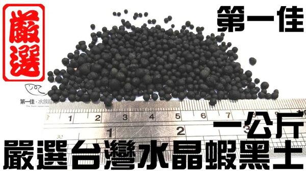 [第一佳 水族寵物]台灣水草專用底砂/黑土、水晶蝦專用黑土、活性底床 蒙脫石配方 1kg 細粒約2~3mm嚴選商品