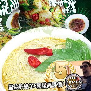 馬來西亞 My Ori正宗綠咖哩米粉湯 全球十大美味米粉TOP1 [MA009]