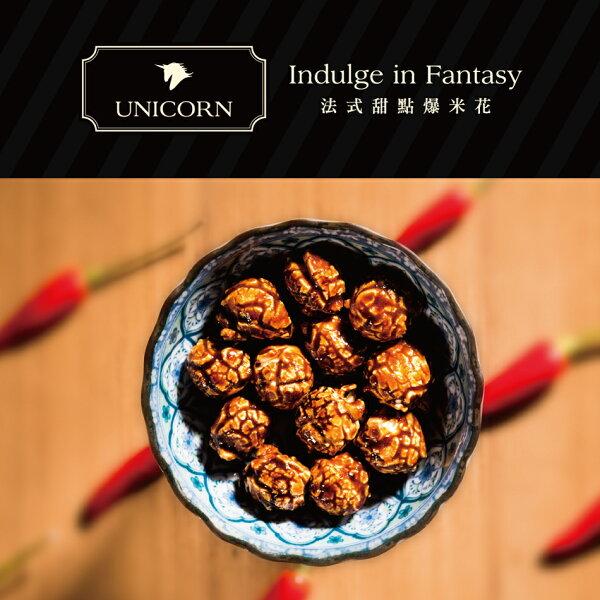 【UNICORN法式甜點爆米花】墨西哥辣味(經典黑小140g)