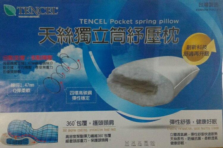 [床工坊](台灣製造)100%天絲獨立筒枕----習慣睡高澎者適用 0