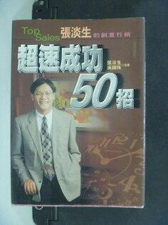【書寶二手書T3/行銷_LPX】超速成功50招_原價280_張淡生/吳錦珠