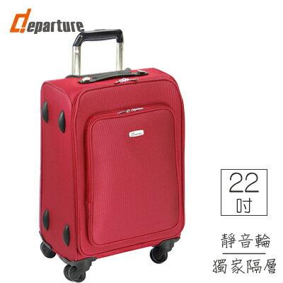 行李箱 22吋登機軟箱 四輪拉練箱 獨家隔層-活力紅 :: departure 旅行趣 ∕ UP005