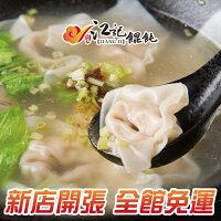 年菜宅配推薦【吃了會想念的餛飩極品】鮮肉餛飩  (十四盒組 / 每盒24顆)