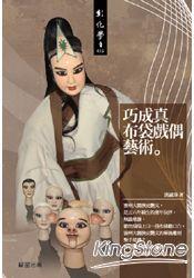 台灣布袋戲偶雕刻藝術-彰化巧成真戲偶之家