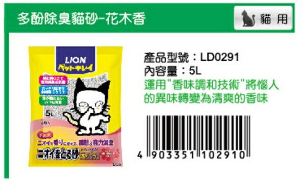 ★優逗★日本 LION 貓用豆腐貓砂 5L 環保貓砂 可丟馬桶