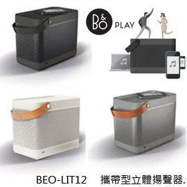 B&O BEO-LIT12 Play Beolit 12 AirPlay 無線 喇叭 音響 BEOPLAY 公司貨 分期0利率免運