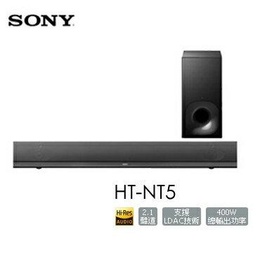 SONY 新力索尼 HT-NT5 2.1聲道 單件式 環繞 3D 家庭劇院 400W 新一代 0利率 免運