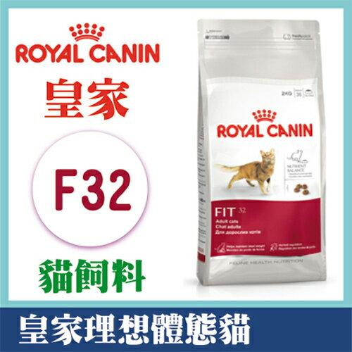 法國皇家理想體態貓飼料 F32 4kg