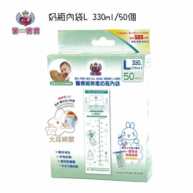 【大成婦嬰】台灣 第一寶寶 二代免洗奶瓶內袋補充包(L)330ml(50入) - 限時優惠好康折扣