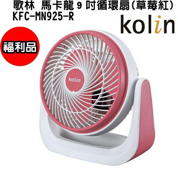 (便宜福利品) KFC-MN925-R【Kolin歌林】馬卡龍9吋循環扇(草莓紅) 保固免運-隆美家電