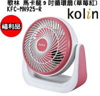 夏日涼一夏推薦(福利品) KFC-MN925-R【歌林】馬卡龍9吋循環扇(草莓紅) 保固免運-隆美家電