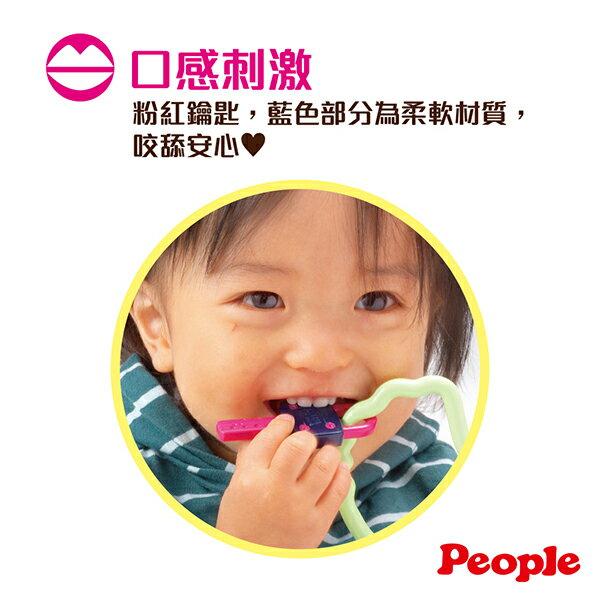 People - 五感刺激鑰匙圈玩具 3