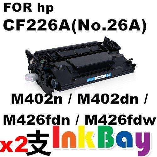 HP CF226A(NO.26A) 相容環保碳粉匣2支【適用】M402n / M402dn / M426fdn / M426fdw