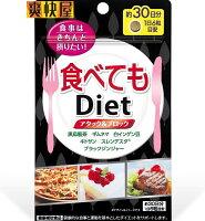 母親節蛋糕推薦井藤大餐Diet 酵素30天份    吃貨必備  大餐必備