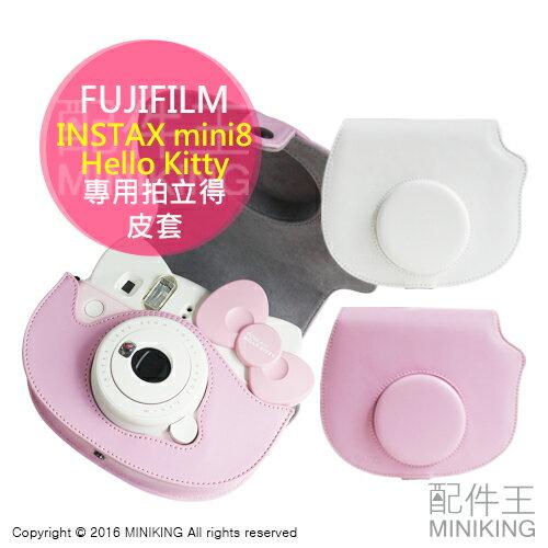 【配件王】兩色現貨 富士 instax mini8 Hello Kitty 拍立得 皮套 貓臉機 保護套 相機包 附背帶
