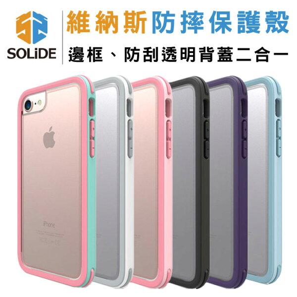 【SOLiDE】維納斯系列 標準版 5.5吋 iPhone7 Plus/i7+ 軍規減震 邊框+防刮透明PC背板 二合一 手機殼/手機框/保護殼/保護框