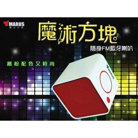 MARUS馬路 震旦行代理 MARUS馬路 MSK-20-RD 紅色 魔術方塊 隨身FM藍牙喇叭+免持通話 音箱/麥克風 擴音 喇叭/揚聲器/禮品/贈品/TIS購物館