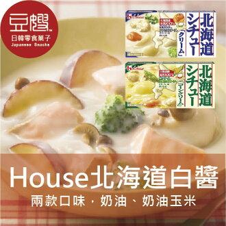 【豆嫂】日本咖哩 House北海道產100%鮮奶咖哩(奶油、奶油玉米)