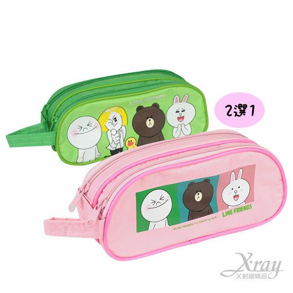 X射線【C898101】LINE FRIENDS大雙層筆袋2款,筆盒/化妝包/美妝小物/文具包/開學季