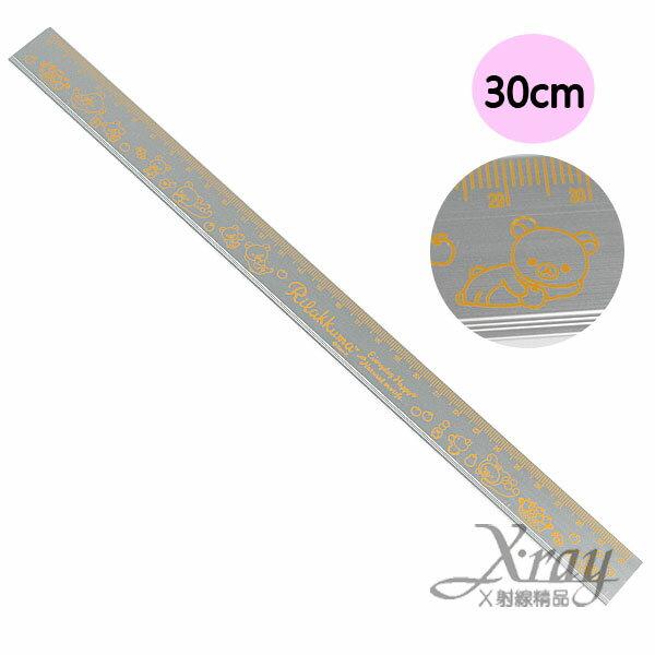 X射線【C189409】懶熊30cm鋁尺-黃,拉拉熊/直尺/文具用品/開學必備