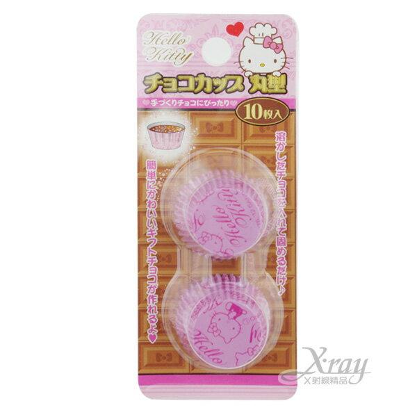 X射線【C124170】Hello Kitty 巧克力杯(粉)10入,超作簡單/DIY做餐/生活便利小物
