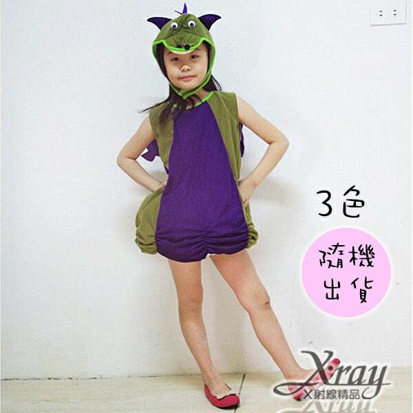 X射線【W390018】恐龍蓬蓬裝(附頭套)-3色隨機出貨,萬聖節服裝/化妝舞會/派對道具/兒童變裝