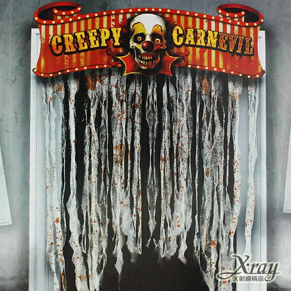 X射線【W414213】萬聖造型門簾-小丑,驚聳嚇人佈置/萬聖節/派對道具/尾牙表演/化妝舞會